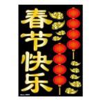 Pデコレ—ションシール(A4サイズ) 春節 W210×H300mm 40367 宅配便 メーカー直送(ギフト対応不可)