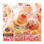 昔ながらのプチパイ3種セット(りんご・いちご・甘栗) 各12個×3種 SM00010600 代引き不可