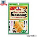 YOUKI ユウキ食品 MC ポテトシーズニング チーズ胡椒 20g×30個入り 123711 宅配便 メーカー直送(ギフト対応不可)