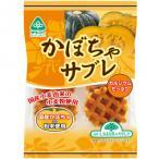 サンコー かぼちゃサブレ 15袋 代引き不可 宅配便 メーカー直送(ギフト対応不可)