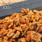 世界の珍味 おつまみ SCキャラメルミックス 300g×10袋 代引き不可 宅配便 メーカー直送(ギフト対応不可)