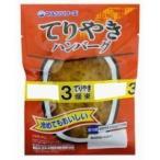 マルシンフーズ 3束てりやきハンバーグ 10セットレトルト 鶏肉 お弁当 代引き不可