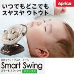 【P10倍】【送料無料】アップリカ smartswing スマートスウィングデラックス 電動バウンサー