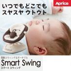 【P10倍】【送料無料】アップリカ smartswing スマートスウィング 電動バウンサー
