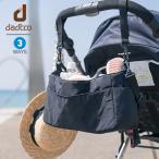 ダディッコ  dadcco  3Way ストローラーオーガナイザー ブラック