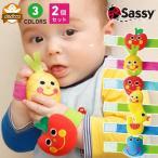 サッシー リストラトル2個セット sassy おもちゃ ラトル 腕 赤ちゃん ベビー ガラガラ 0歳