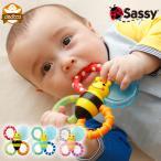 サッシー バンブルバイツ  sassy おもちゃ 歯固め ラトル はがため 歯がため みつばち 生え始め 冷蔵庫で冷やせる 赤ちゃん ベビー 0歳