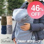 抱っこ紐 ケープ 防寒 ヘミングス Mama&co ママコ ボアケープ 冬 2WAY 抱っこひも ケープ カバー 撥水 赤ちゃん フリース ダウン フットマフ