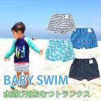 水遊び パンツ オムツ付 トランクス 水着 男の子  80cm  90cm 100cm 水着 キッズ ベビー