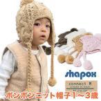 赤ちゃん 防寒 耳あてポンポンニット シャポックス 帽子 ニット ベビー ニット帽 6ヶ月-3歳 46cm−52cm