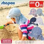 シャポックス UVカット 日よけネックガード付 帽子キャップ 50cm-54cm ROMPING UNIVERSEシリーズ