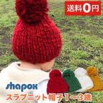 赤ちゃん 防寒 スラブニット帽 シャポックス 帽子 ニット ベビー ニット帽 6ヶ月-3歳 46cm−52cm