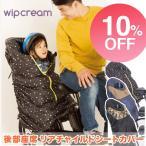 ショッピング自転車 自転車 チャイルドシート用リアシート 防寒カバー ウィップクリーム wipcream 後部座席用