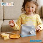 【NEW】Polar B ポーラービー トースターセット プレゼント ギフト ベビー キッズ おもちゃ かわいい カラフル インテリア おうち時間