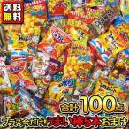 【送料無料】【まとめ買い】【お菓子詰合せ】小袋スナック駄菓子100点+うまい棒5本おまけ付き