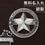 ゴルフマーカー 名入れ 星 シルバー925 ギフト プレゼント 父の日 還暦 退職 誕生日 お祝い ゴルファー マーカー コンペ ボ ールマーカー MS-058