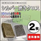 シルバークロス 2枚組 silverクロス 銀磨き布 研磨 ポイント消化 送料無料