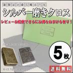 シルバークロス シルバーポリッシュ silver メンテナンス クロス 銀磨き 布 銀研き 研磨 クリーナー 925 アクセサリー 銀製品  ポイント消化 5枚組