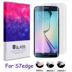 Galaxy S7 edge 強化ガラス 全面保護フィルム au SCV33 docomo SC-02H ギャラクシー S7 エッジ 耐衝撃 耐久性 撥油性 高透過率 超薄 HD画面 多色有り