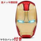 ゴールドメッキ Iron Man光学式無線マウス アイアンマンLEDライト大人気個性ハードワイヤレス光学式マウス マウスパッド付き