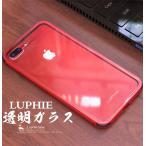 高級透明ガラスプレート iphone7/8 ケース iphone7plus/8plus バンパーケース アルミフレーム 9Hガラス背面プレート 金属メタルフレームアイフォン7贅沢ケース