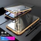 360°全面保護 前後面 両面ガラスプレート 磁石止め 2色 iPhone 7 iPhone8 iPhone 7plus iPhone8plus ケース アルミバンパー ガラスプレート マグネット式