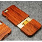 iPhone5 iphone5S iPhoneSE 木製ケース ローズウッド 竹 胡桃の木 高級素材 木彫りカバーiphone6 iphone6S iphone 6S plus木製 ケース