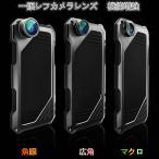 新作レンズ付きタイプiphone7 iPhone6 iphone6S ケース 魚眼 広角 マクロレンズ付属 撮影増強防滴防塵耐衝撃滑り防止iphone6 plus金属合金