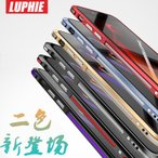 新登場 NEWデザイン二色亮剣 iphone7 iphone8 バンパーアルミケース iphone7plus ねじ留め式 iphone8 plus ケースLUPHIE専用メタルバンパー カバー金属人気合金