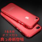 真っ赤のアイフォン 2色亮剣 iphone7 iphone7plus アルミバンパーケース ねじ留め式 メタルバンパー 背面透明ガラス+ 真っ赤の炭素繊維TPE前面ガラス