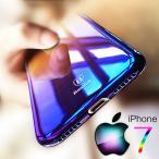 特典 鏡面ガラスフィルム付き 変色PC iPhone7 ケース iphone 7plus  Baseus 高品質クリアーケースセット 光学式メッキ加工 角度 色変化 耐衝撃PC超薄カバー