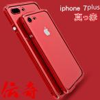 真っ赤のアイフォン 伝奇 iphone7 iphone7plus バンパーアルミケース ねじ留め式 メタルバンパー 背面パネル+ 真っ赤の炭素繊維TPE前面ガラス