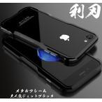 全面保護炭素繊維強化立体ガラスフィルム NEW利刃 iphone7 バンパーアルミ iphone7plus ケース メタルフレーム ねじ止め 人体工学デザイン iphoneカバー金属合金