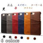 新作iPhone7 iPhone8 ケース iphone7plus iPhone8plus レザーケース アイフォン 7 革レザー手帳型カバー カード入れ 収納 iphoneケース