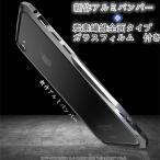 全面保護炭素繊維強化立体ガラスフィルム iphone7 バンパーアルミ iphone7plus ケース メタルフレーム 新作 ねじ無し  iphoneカバー金属合金