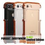 高級木製鉄の木iphone7 ケースバンパーアルミ iphone7plus 木製バンパー檀木 ケースアルミ合金カバー