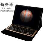 新作ipad Pro (9.7inch) レザーケース手帳型 ipadpro アルミ合金カ キーボード ワイヤレス 無線 bluetooth iPad pro 9.7インチかっこいい