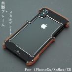鉄の木 iPhone Xs iPhone XR iPhoneXs Max 木製ケース 檀木アイフォンXsカバー iphone Xs ケースアルミバンパー かっこいい アイホン合金カバー