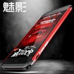 超激安 魅影 iphone8 iphone7 アルミバンパー iphone7plus ケース ねじ留め式 ストラップ穴付きiphone7 plus ケース専用メタルバンパー カバー金属人気合金