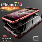 超激安新作 亮剣万磁王 iphoneXsMax iphoneX iphone 7/8 ケース アルミバンパー 透明ガラスプレート iphone7plus/8plus 9Hガラスバックプレート アイホンカバー