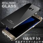 特典 全面強化ガラス付き(9色)高級ガラスプレート GALAXY S7edge ケース アルミバンパー 9Hガラス背面 ドコモ SC-02H au SCV33ギャラクシーS7エッジケース