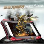 全方位武装 GALAXY S7 edge ケース GalaxyS7 エッジ AMIRA 防塵耐衝撃超頑丈最強級金属合金ギャラクシーS7エッジバンパーカバーSC-02H SCV33