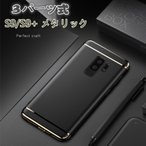 新作超人気 GalaxyS9 Galaxy S9+ ケース 高品質組み立て式メッキ加工 ドコモ SC-02K SC-03K ギャラクシーS9カバー SCV38 SCV39