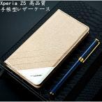 SONY Xperia Z5 ケース カバーレザー革手帳型 マグネット式 人気 SO-01H 5.2インチ大人気カバーXperiaZ5スマホケース