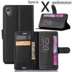 Xperia XZ2 Xperia XZ premium XZs Xperia X Performance レザーケース カバー革ビジネス手帳型人気カード収納SOV34 SOV33大人気スマホケースSO-04J SO-04H