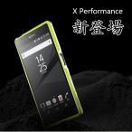 Xperia  X Performance アルミバンパーケース 超薄フレームストラップホール付き SO-04HカバーSOV33