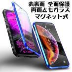 360°全面保護 前後面 両面ガラスプレート 磁石止め 2色 iPhone Xs iPhoneXs Max iPhone XR ケース アルミバンパー 強化ガラスプレート メタルフレーム