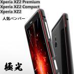極光 Xperia XZ2 XZ2Compact XZ2premium SO-03K SO-04K SO-05K ケース アルミバンパー ソニー エクスぺリア 鏡面仕上げフレーム ストラップホール付き