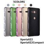 新発売 炭素繊維風プレート Xperia XZ2 Xperia SO-03K SOV37 XZ2 Compact SO-05K ケース エクスぺリア ケース アルミバンパー 背面スライド式カーボン柄カバー