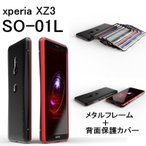 新登場 Xperia XZ3 SO-01L ケース アルミバンパー+背面プレート ソニー エクスぺリア メタル合金フレーム 耐衝撃PC素材背面 かっこいい 背面カバー